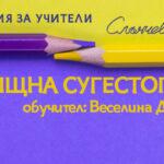 Училищна сугестопедия